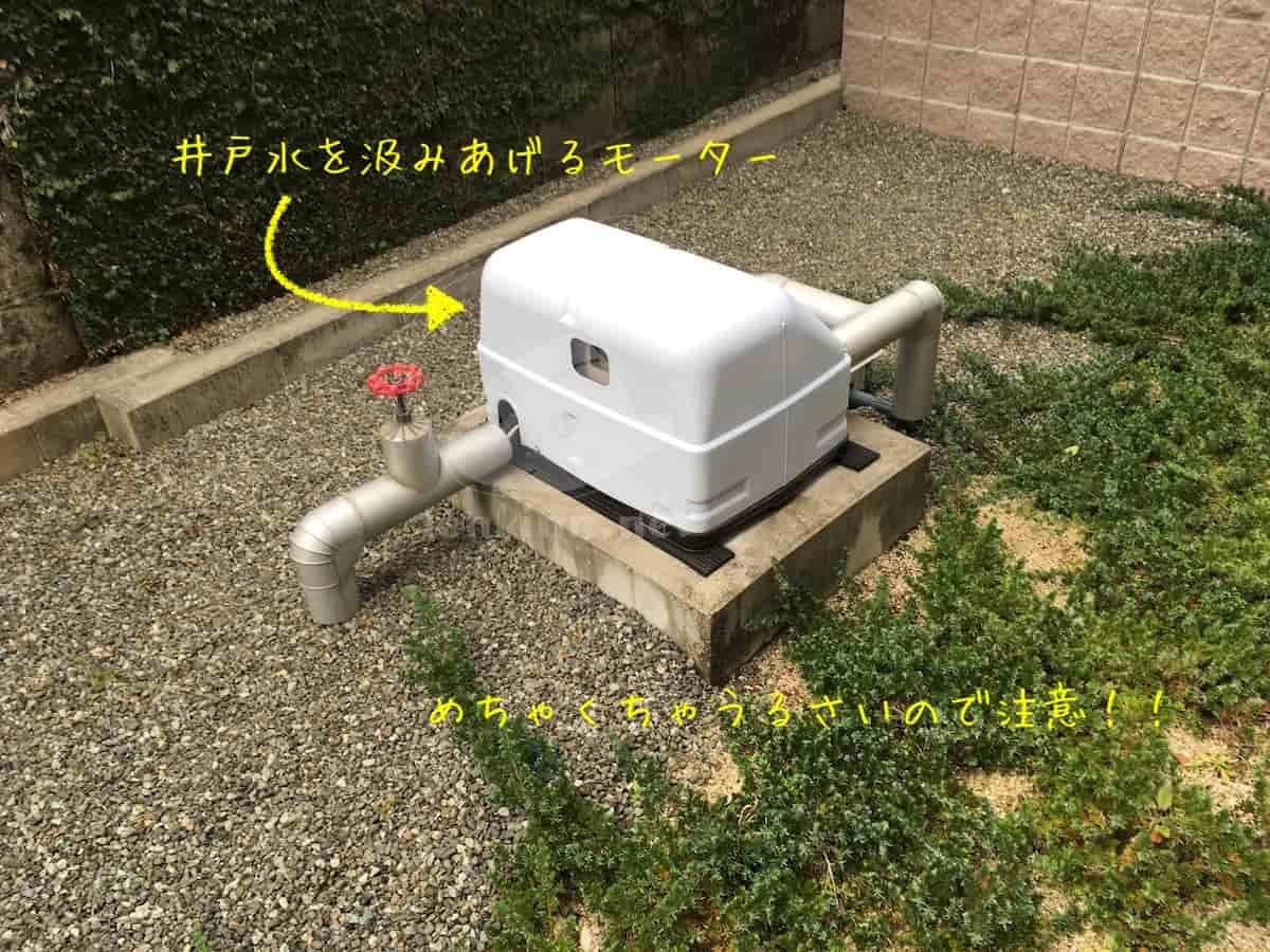 井戸水を汲み上げるモーターポンプ