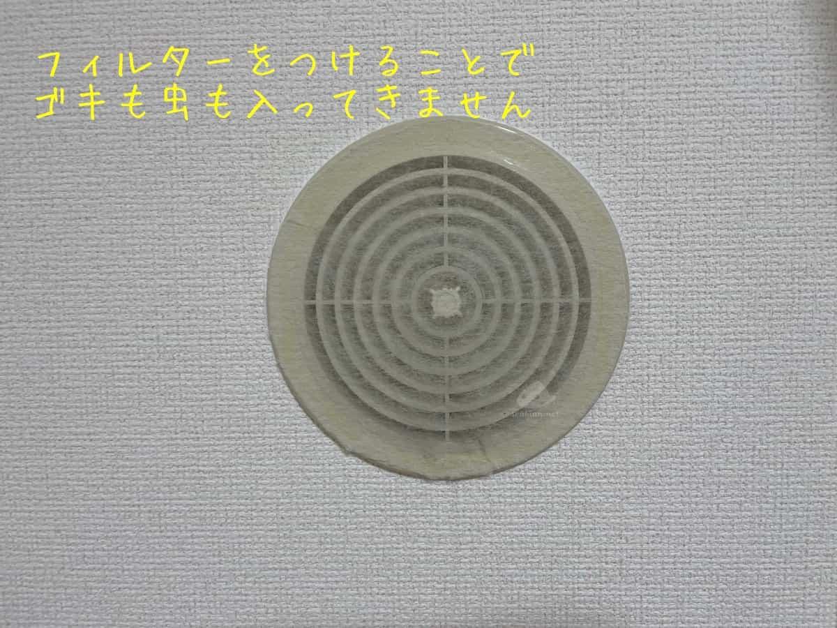 ゴキの侵入を防ぐ。通風口(換気口、吸気口)