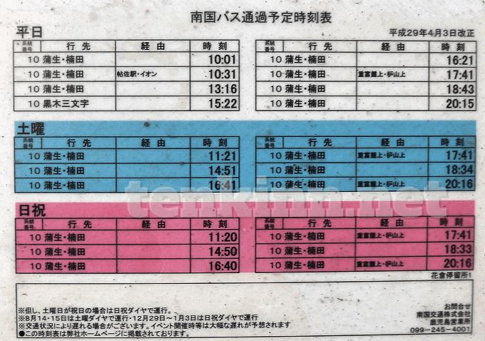 西郷隆盛蘇生の家の前のバスの時刻表
