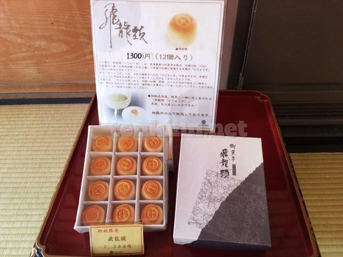 仙巌園の御殿ツアーのお茶請けは、明石屋