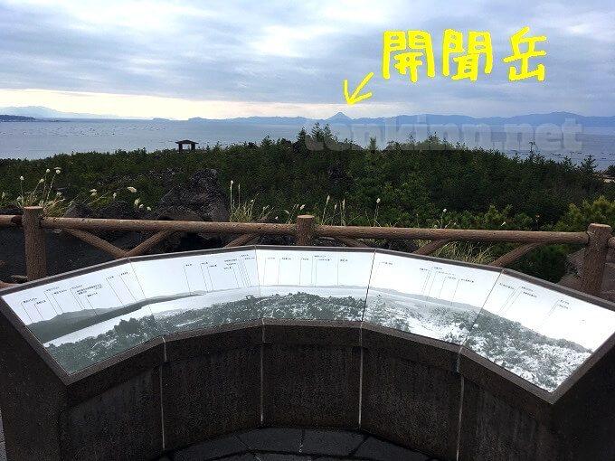 有村溶岩展望所から見た開聞岳