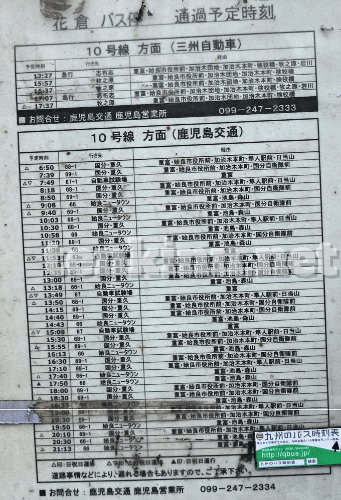 西郷さん蘇生の家前バスの時刻表