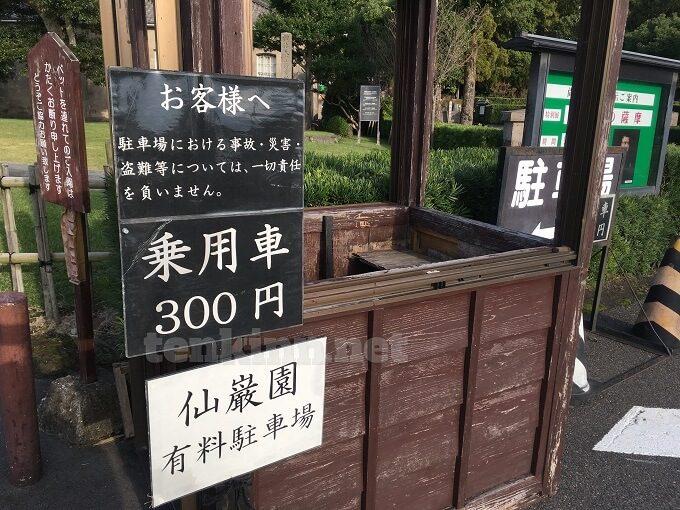 仙巌園の駐車場はいくら?有料?無料?