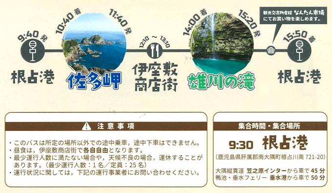 雄川の滝にバスで行く!