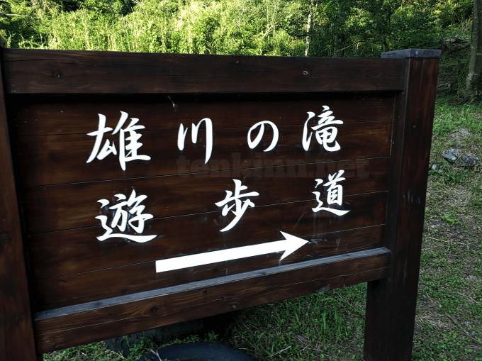 西郷どんのオープニングの滝、雄川の滝に行きたい