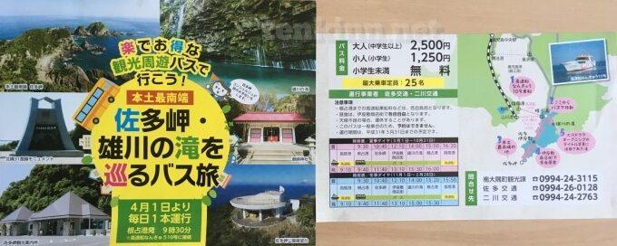 雄川の滝にバスで行く方法