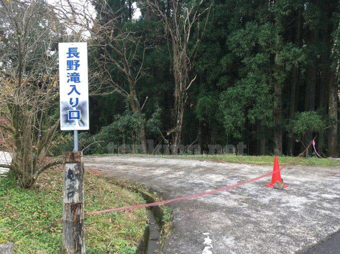 長野滝が立入禁止!入れない!