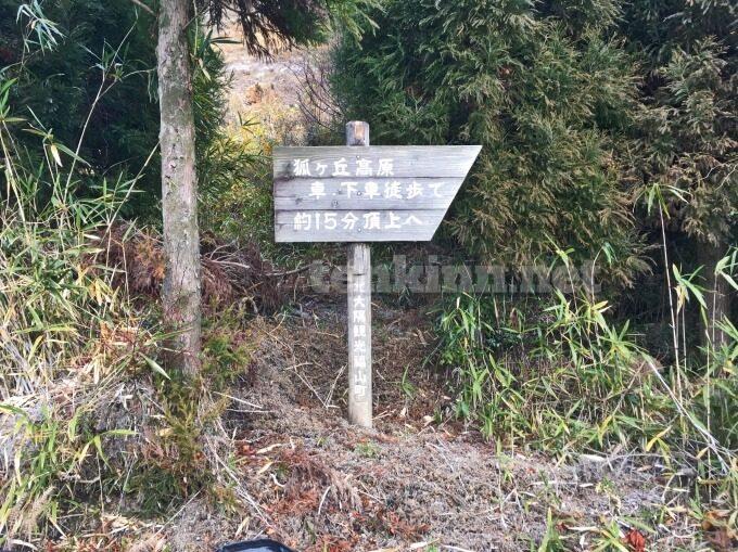 狐ヶ丘高原に車でここまで行ける。