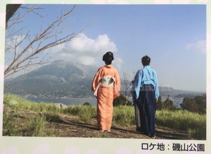 大河ドラマ篤姫のロケ地、磯山公園