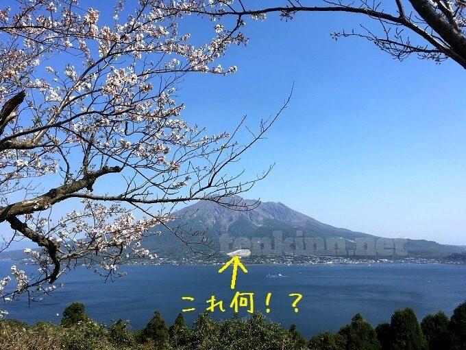 桜島の白い禿げて見える所って何?