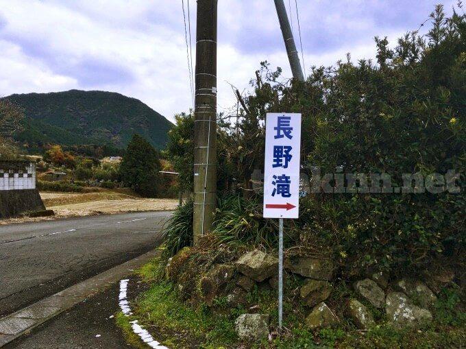 長野滝の行き方