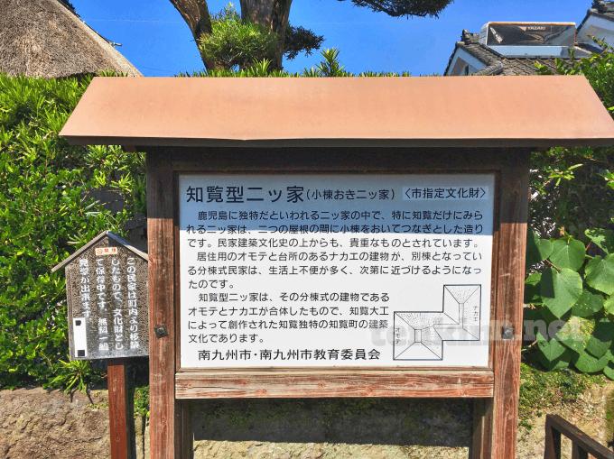知覧武家屋敷で無料一般見学ができる屋敷