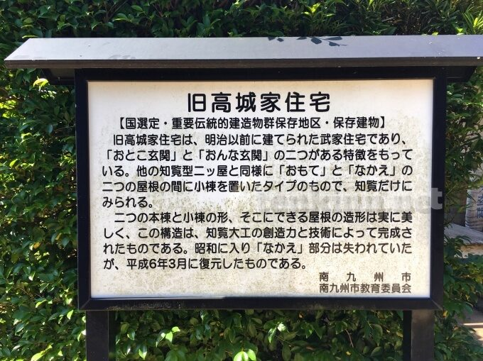 知覧武家屋敷の住宅