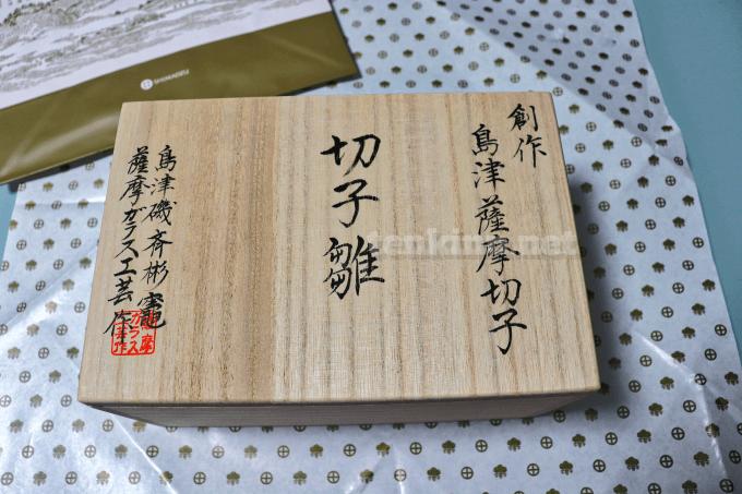 島津薩摩切子が入っている木箱