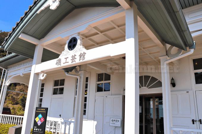 仙巌園の横の磯工芸館で薩摩切子が買えるよ