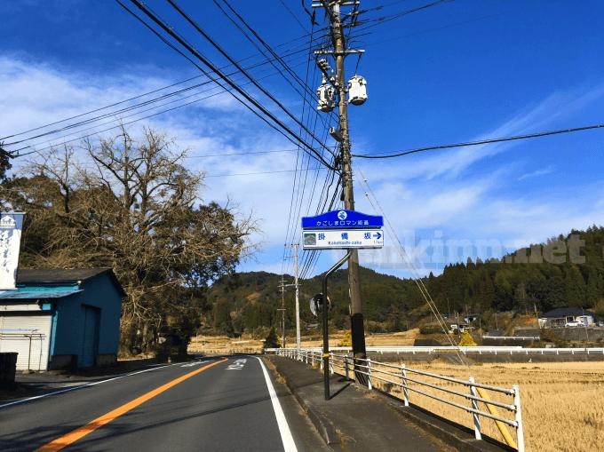 掛橋坂のアクセス