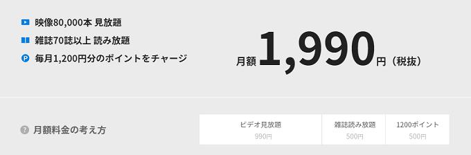U-nextは高い!?