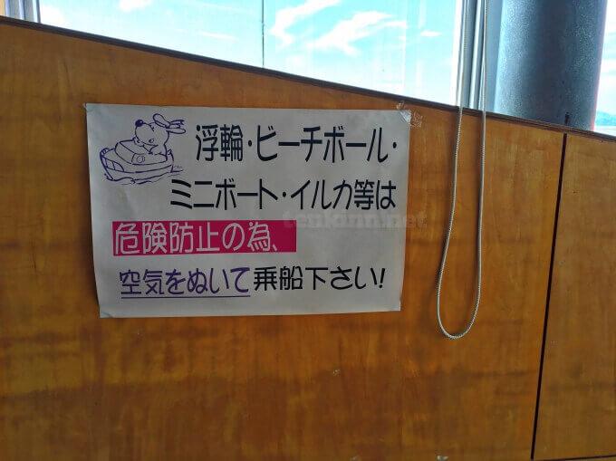 阿久根大島渡船の注意点!浮き輪はふくらましたらダメ!