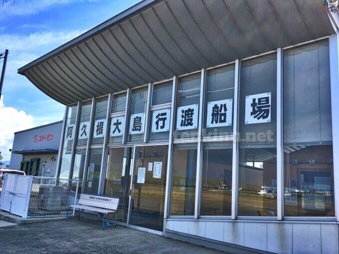 阿久根大島の渡船場はこんなところ