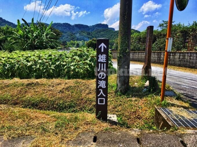 雄川の滝壺のアクセス、行き方は?