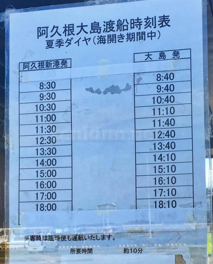 阿久根大島渡船の時刻表
