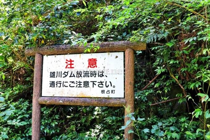 雄川の滝で気をつけることはダムの放流