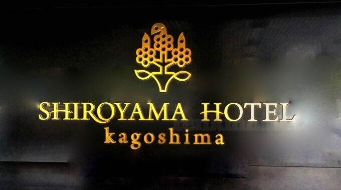 城山観光ホテルが城山ホテル鹿児島に改名