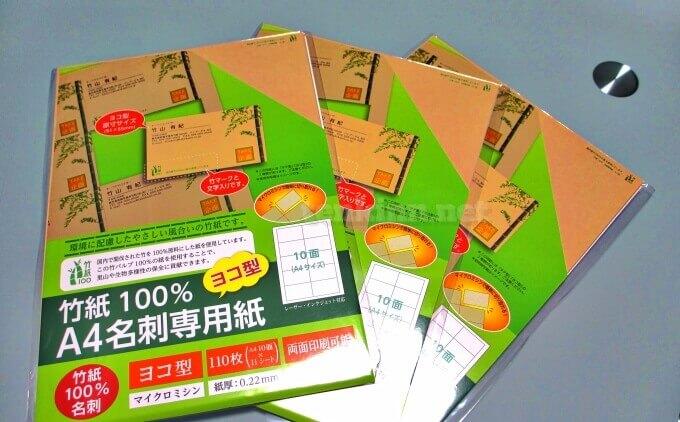 鹿児島で作られている竹紙の名刺は、話題になるよ!