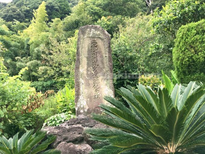 鰻温泉にある西郷さんが来た記念碑