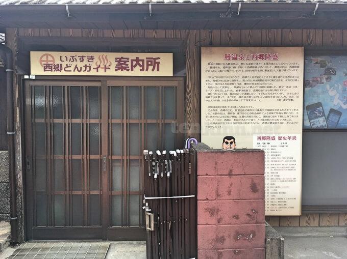 鰻温泉郷でガイドさんに案内してもらう