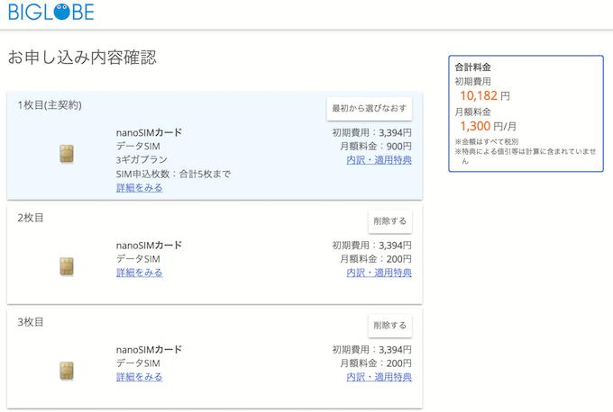 格安simで毎月1台470円