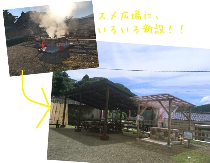 鰻温泉のスメ広場はこんな感じで色々新設されている!
