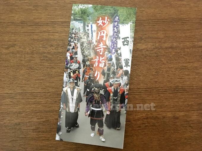 妙円寺詣りで武者行列が見たい!何時に行けばいい?