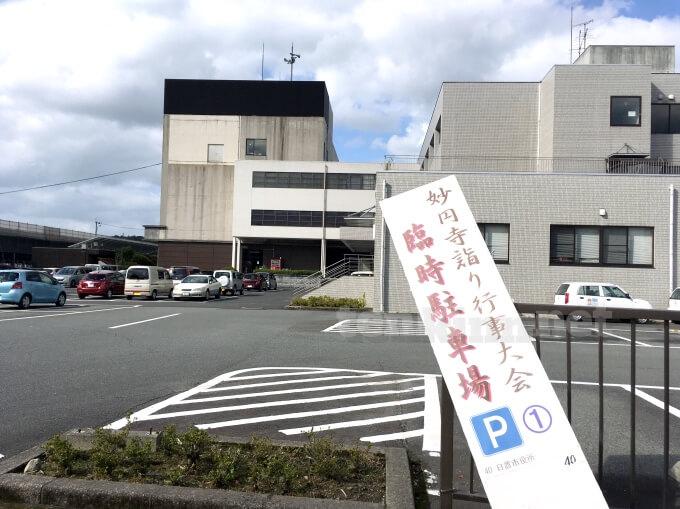 妙円寺詣りの駐車場は?