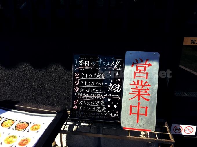 薩摩川内市の甲冑工房丸武は、食堂もある!メニューは?
