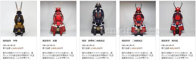 甲冑工房丸武の甲冑は、ふるさと納税で貰える!