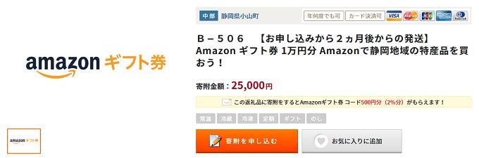 ふるさと納税還元率高!!Amazonギフト券