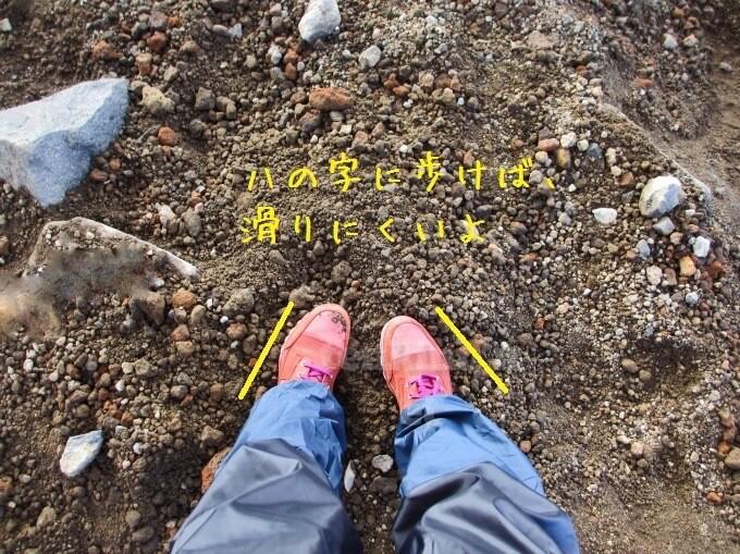 47初心者登山の下山法。滑りやすい場所は、足をハの字に