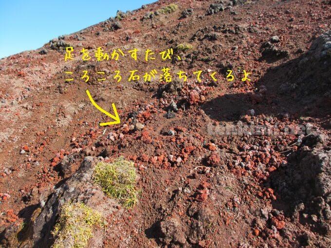 8高千穂峰登山、足元の石が歩く度コロコロ落ちる