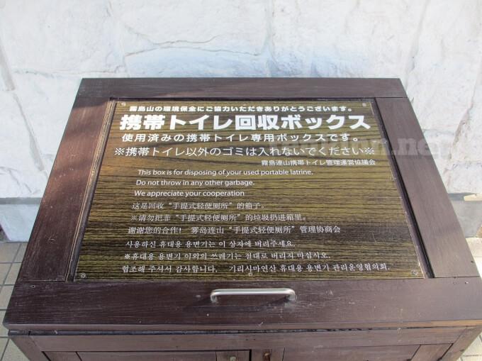 高千穂峰に登るときは、携帯トイレ持参で!