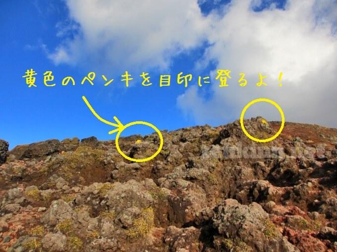 10高千穂峰登山、黄色ペンキを目印に