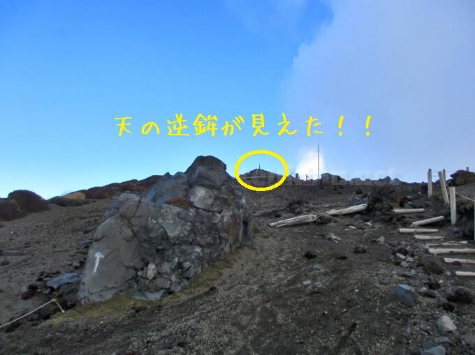 35高千穂峰登山、剣が見えてきた!!