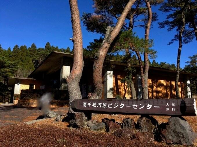 高千穂峰の登山最新情報は、高千穂河原ビジターセンターで聞く!