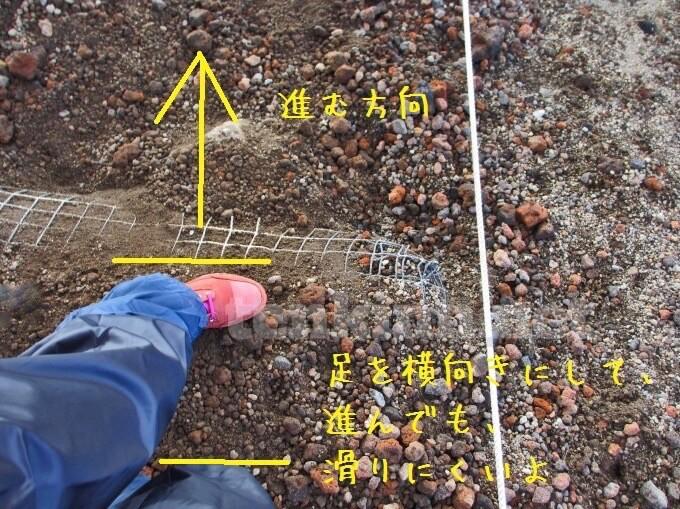 48登山の歩き方。滑りやすい場所は、足を横に