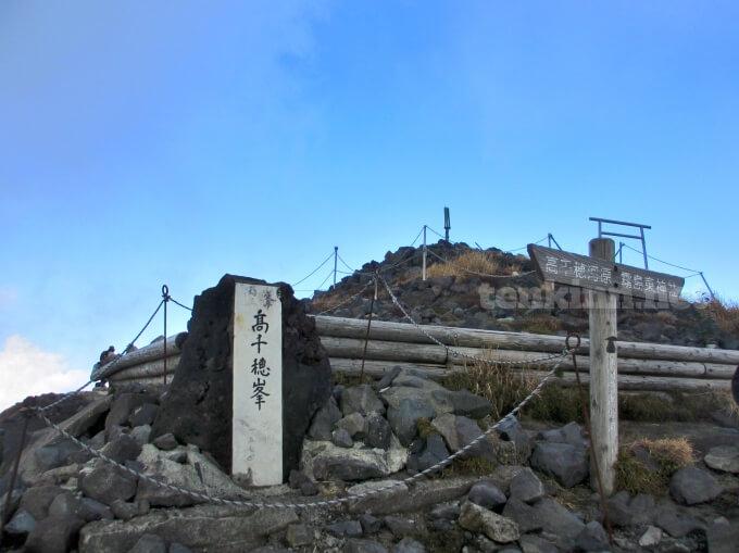36高千穂峰登山、頂上到着!!
