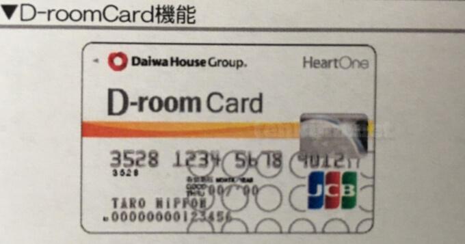大和ハウスリビングのクレジットカード