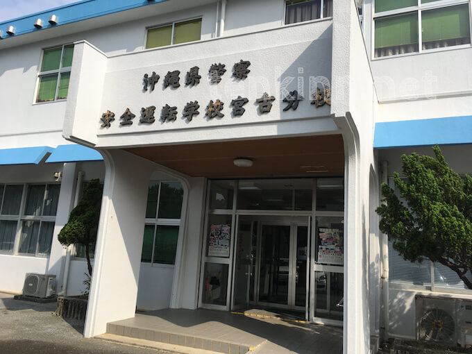 宮古島で免許の更新。沖縄県警察安全運転学校宮古分校に行ってきた
