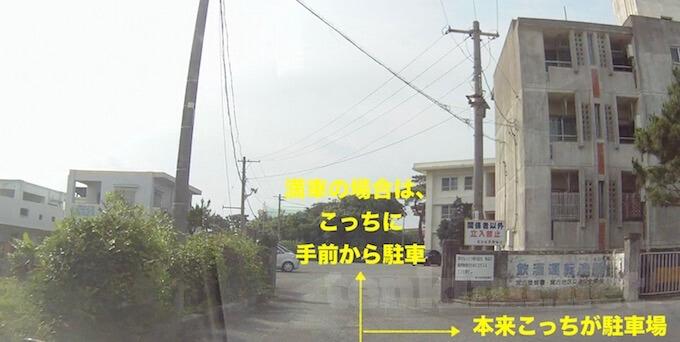 沖縄県警察安全運転学校宮古島分校で免許の更新。満車だった場合は?