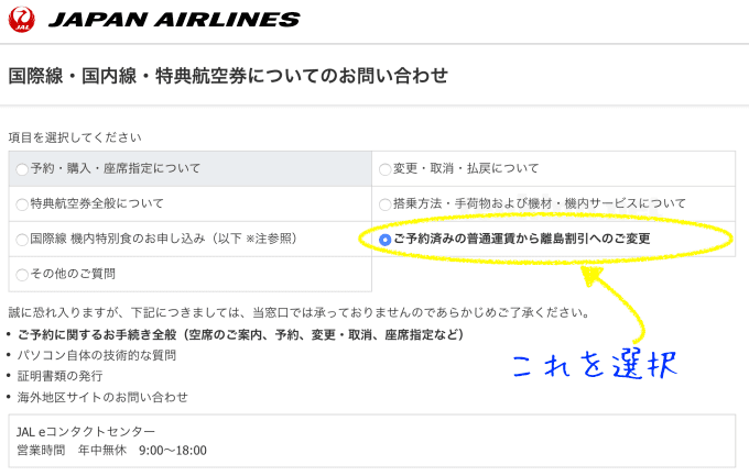 JAL離島割引にメールで変更してもらう方法
