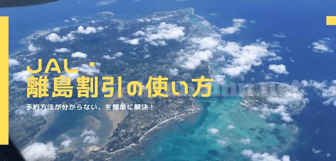 【JAL・離島割引の使い方】予約方法が分からない、を簡単に解決!